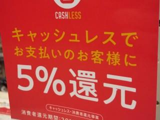お得にキャッシュレス☆(南大阪・静岡)