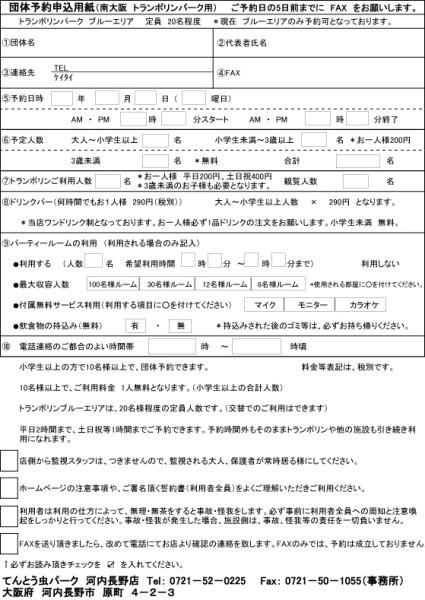 南大阪トランポリン団体申込表