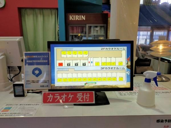 和歌山県カラオケ対策認証施設