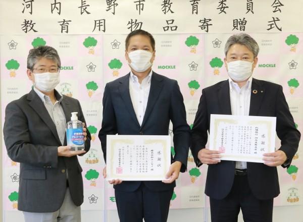 学校への消毒用アルコール寄贈式(河内長野市)