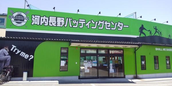 河内長野バッティングセンター(朝~22時まで営業中)