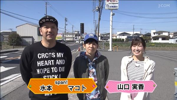 span!&山口実香