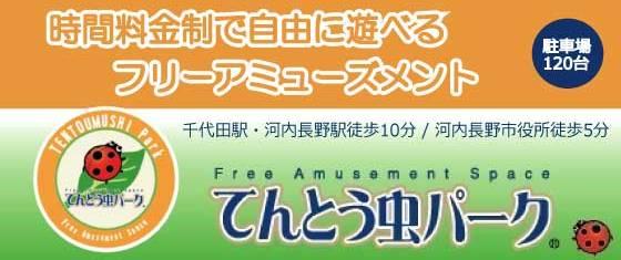 tenmushi · スタッフ専用管理はここから. 南大阪トランポリンパーク,てんとう虫